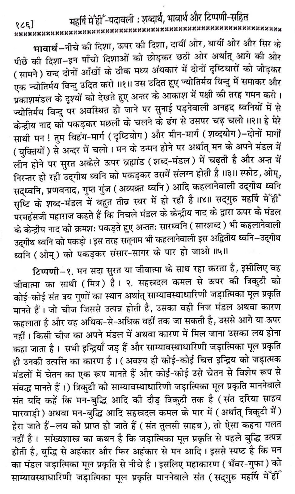 """P60, Complete knowledge of Vindu meditation? """"अध: ऊर्ध्व अरु दांएं बांएं।..."""" महर्षि मेंहीं पदावली अर्थ सहित। पदावली भजन 60 का भावार्थ और टिप्पणी। ध्यान पर विशेष।"""