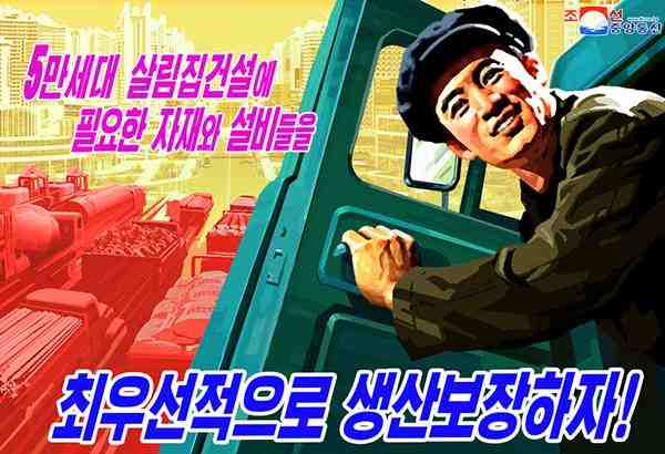dprk poster supply materials and equipment