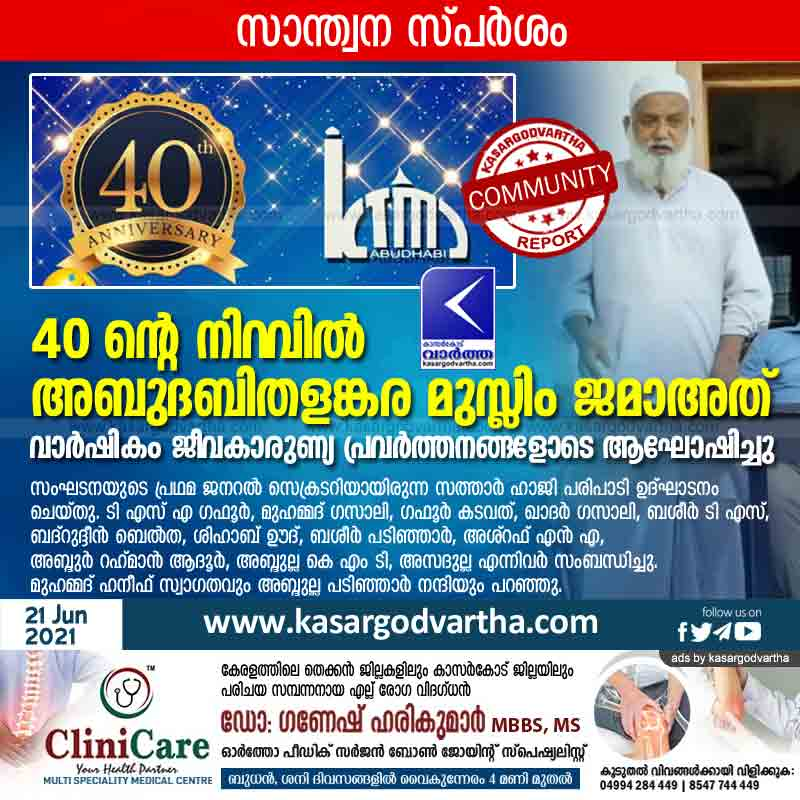 Kasaragod, Kerala, News, Gulf, Abu Dhabi - Thalangara Muslim Jama-ath in its 40s; Celebrated with charitable activities.