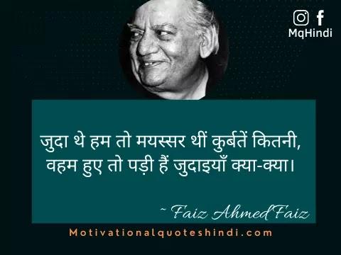 Faiz Ahmed Faiz Shayari In Hindi