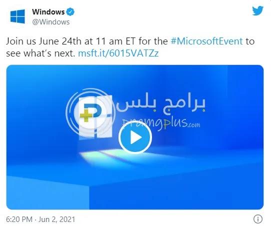 موعد إصدار ويندوز Windows 11 النسخة الرسمية من مايكروسوفت