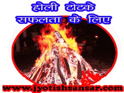 Holi Totke Safalta Ke Liye In Hindi jyotish