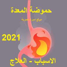 علاج حموضة المعدة بطرق طبيعية 2021 |اسباب الحموضة,اعراض حموضة المعدة,اعراض الحموضة,علاج الحموضة الشديدة,علاج الحموضة والحرقان