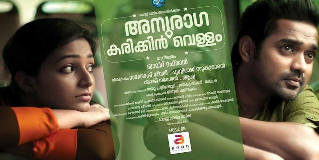 Anuraga Karikkin Vellam (2016) : Poyi maranju Song and Lyrics