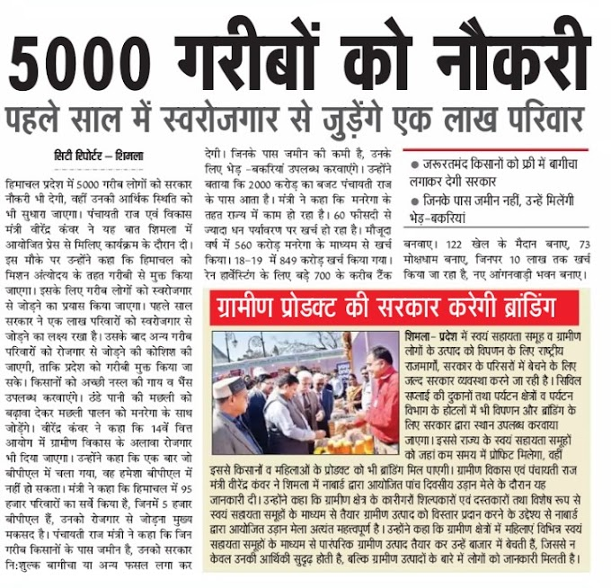5000 गरीबो को नौकरी