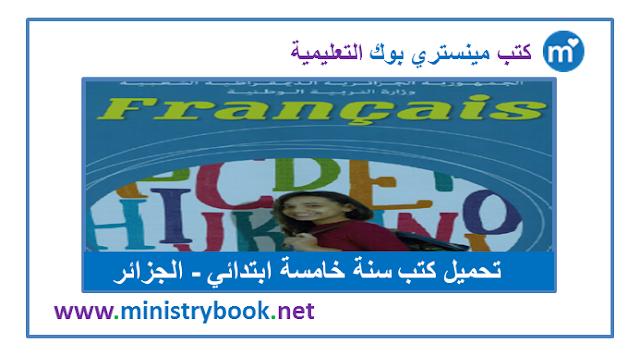 كتاب اللغة الفرنسية للسنة الخامسة ابتدائي 2020-2021-2022-2023-2024
