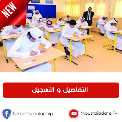 مطلوب 04 مدرسين للتربية الاسلامية و مدرسين للغة العربية بدولة  قطر