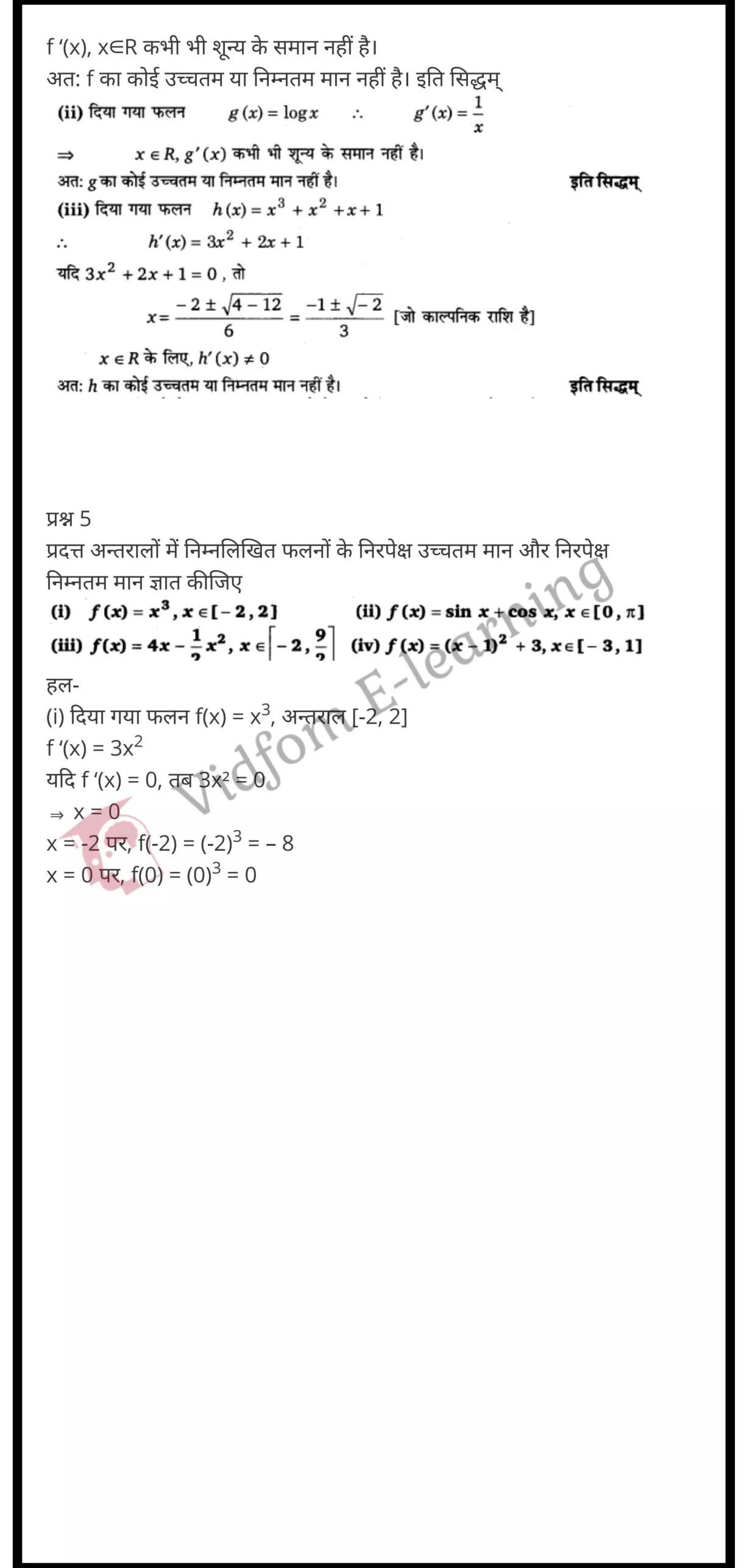class 12 maths chapter 6 light hindi medium 42