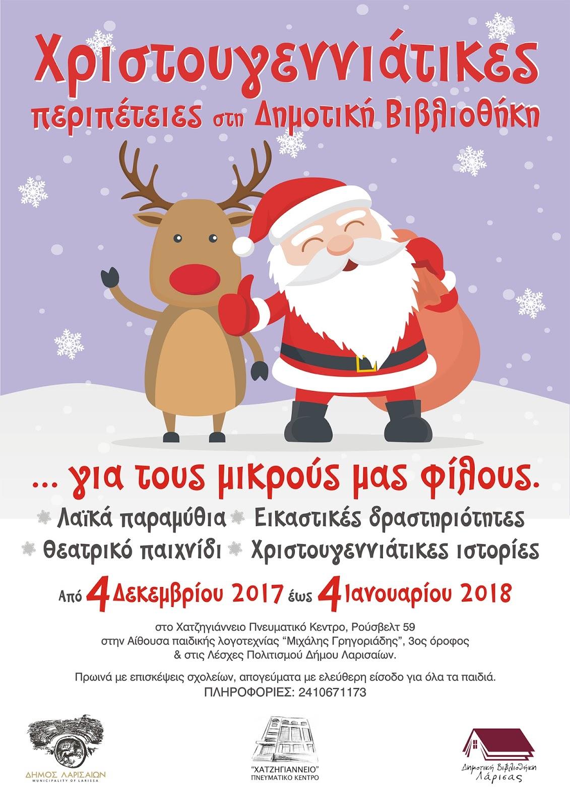 Χριστουγεννιάτικες περιπέτειες στη Δημοτική Βιβλιοθήκη Λάρισας