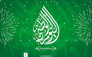 اعمال بالصور عن اليوم الوطني السعودي 1441