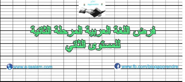فرض اللغة العربية المرحلة الثانية للمستوى الثاني الدورة الاولى 2020/2021