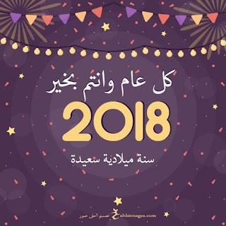 صور السنه الجديده 2018