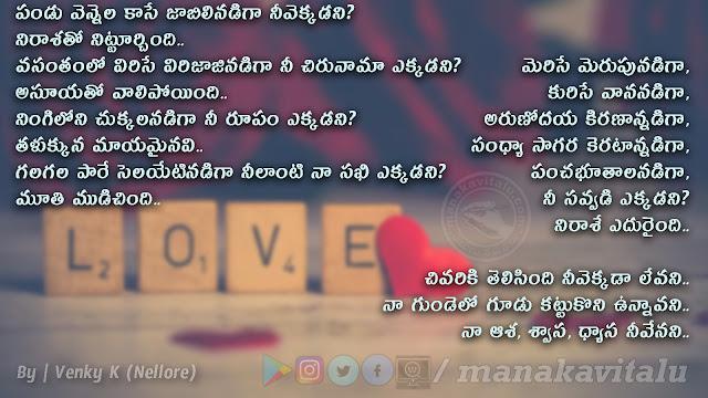 Telugu Prema kavithalu in English
