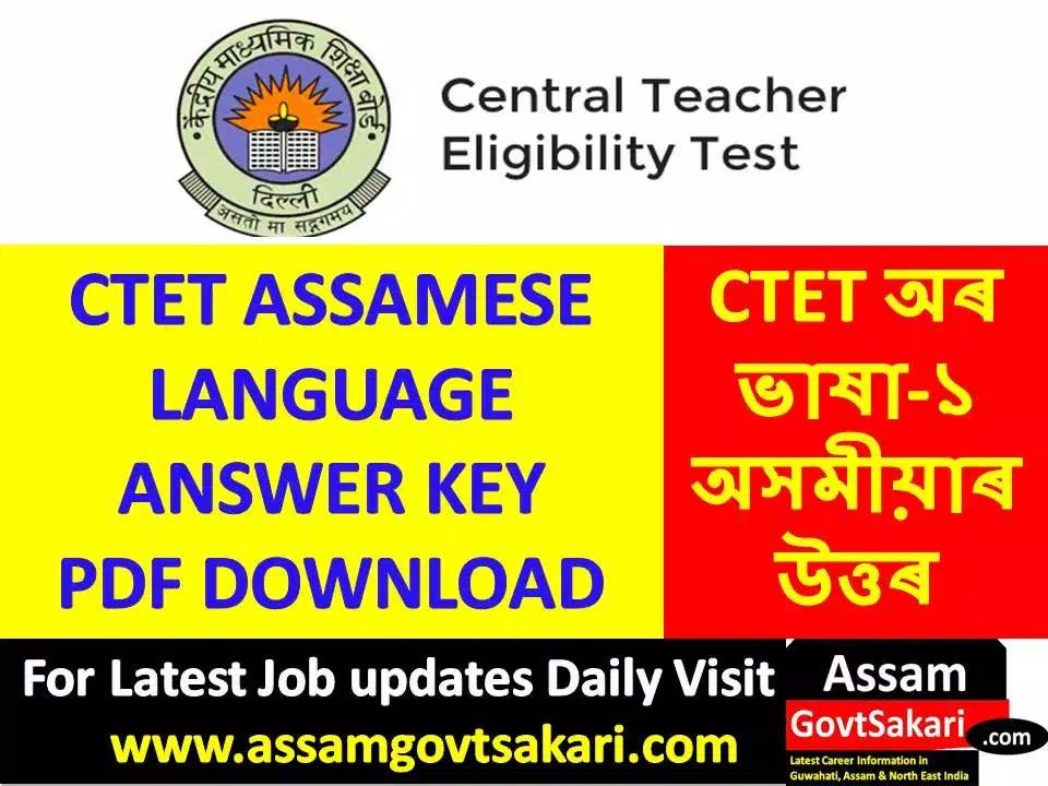 CTET Assamese Language Answer Key 2019 Paper 1- 7th July