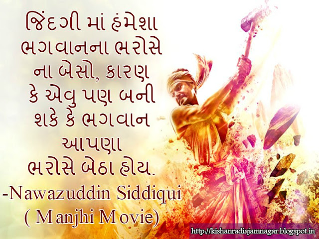 Gujarati Suvichar On Manjhi Movie