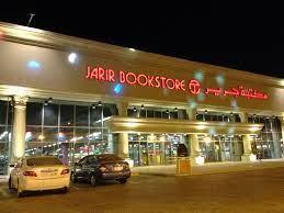 رقم خدمة عملاء فروع مكتبة جرير الخط الساخن السعودية 1443