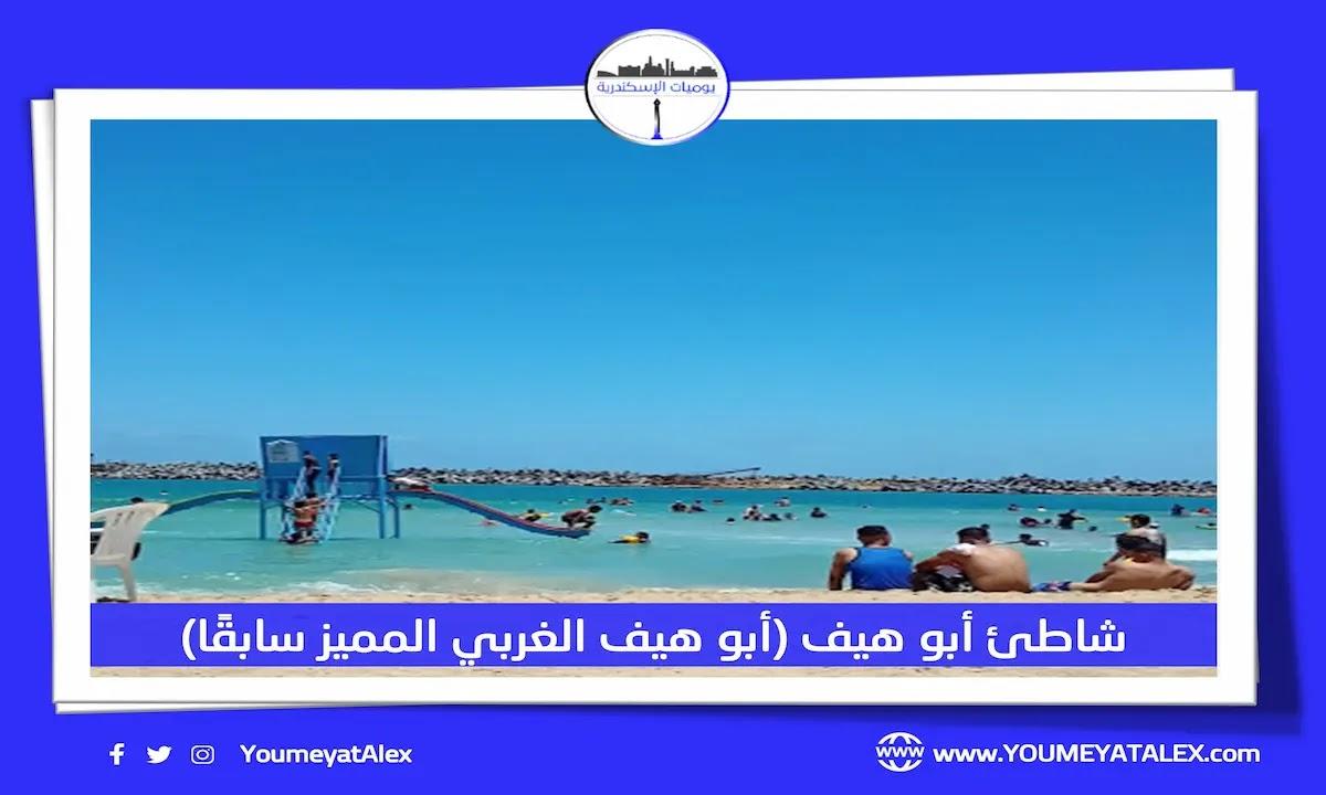 شاطئ أبو هيف المميز
