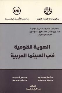 الهوية القومية في السينما العربية