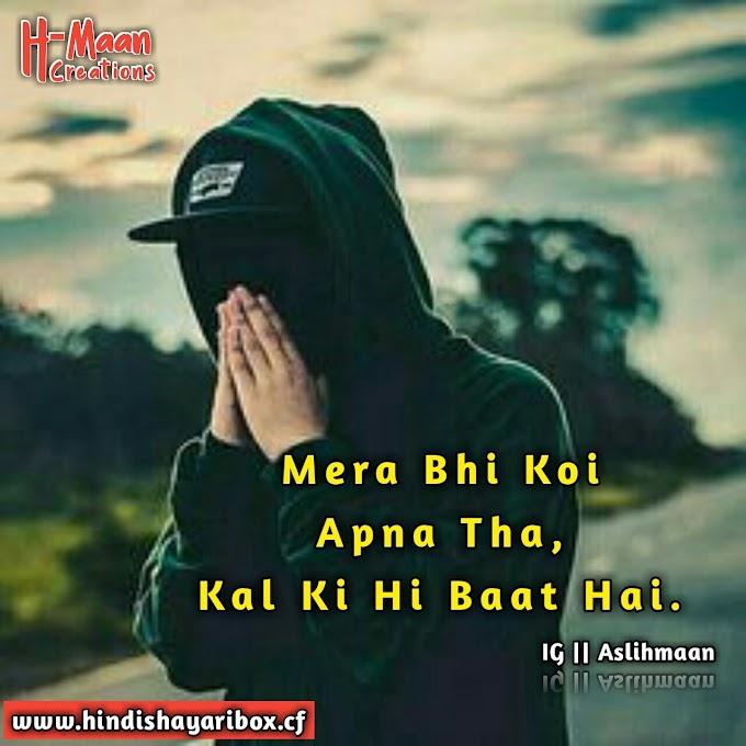 Mera Bhi Koi Apna Tha Kal Ki Hi Baat Hai | Sad Boy Shayari Images Download