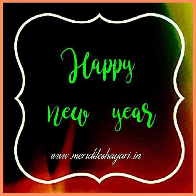 happy new year in urdu, happy new year in urdu language, happy new year urdu shayari, happy new year sms in urdu, happy new year urdu sms, happy new year funny sms in urdu, happy new year urdu novel,