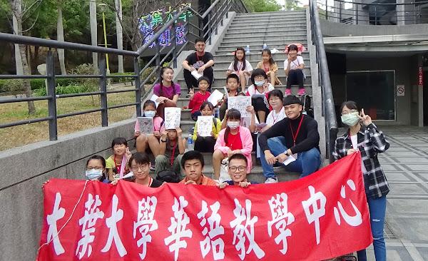 大葉青年志工前進村東國小 協助新二代學華語文