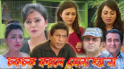 https://musicbasket24.blogspot.com/2018/05/chok-chok-korle-sona-hoy-na-2018-bangla.html