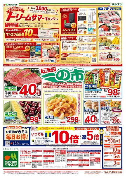 6月1日〜6月3日 一の市 マルエツ/越谷レイクタウン店