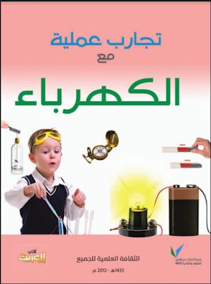 تحميل كتاب تجارب عملية مع الكهرباءPDF برابط مباشر- ندي محمود الصيني