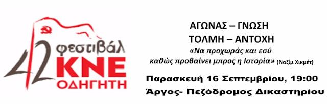 Φεστιβάλ ΚΝΕ- Οδηγητή την Παρασκευή στο Άργος 16 Σεπτεμβρίου 2016
