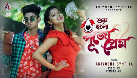 Suru Holo Pujo Prem Lyrics by Ariyoshi Synthia And Rick