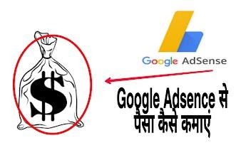 Google Adsence क्या है और कैसे काम करता है।
