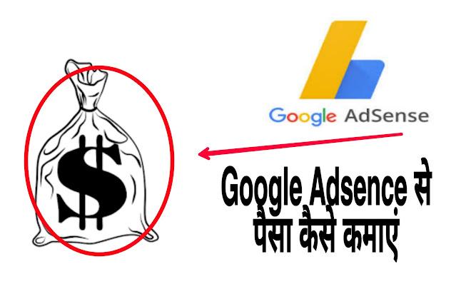 Google Adsence से पैसा कैसे कमाए