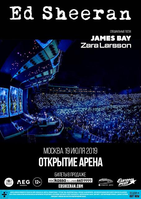 Ed Sheeran выступит на стадионе Открытие Арена