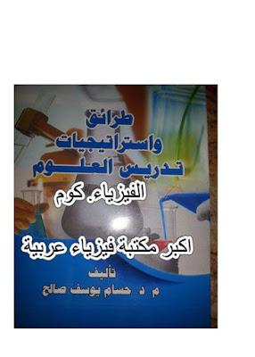 Science teaching methods pdf