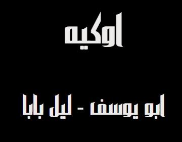 كلمات اغنيه اوكيه ابو يوسف وليل بابا