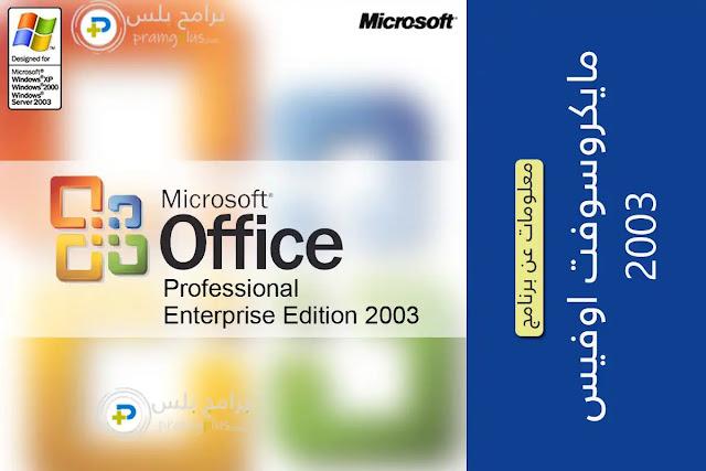 مايكروسوفت اوفيس 2003 Office