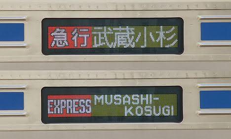 東急東横線 急行 武蔵小杉行き5 西武6000系