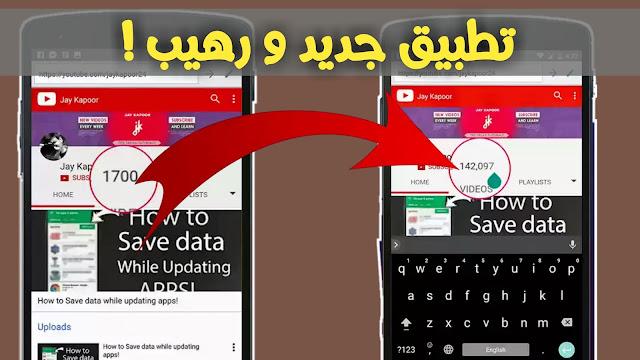 لن تصدق أبدا هذا التطبيق الجديد و الرهيب الذي يجعلك تعدل على النصوص في صفحات الويب في ثواني