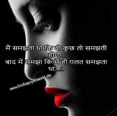 ishq wala love shayari in hindi with images