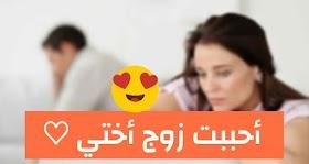 قصة بغيت راجل صاحبتي قصص وروايات مغربية بالدارجة
