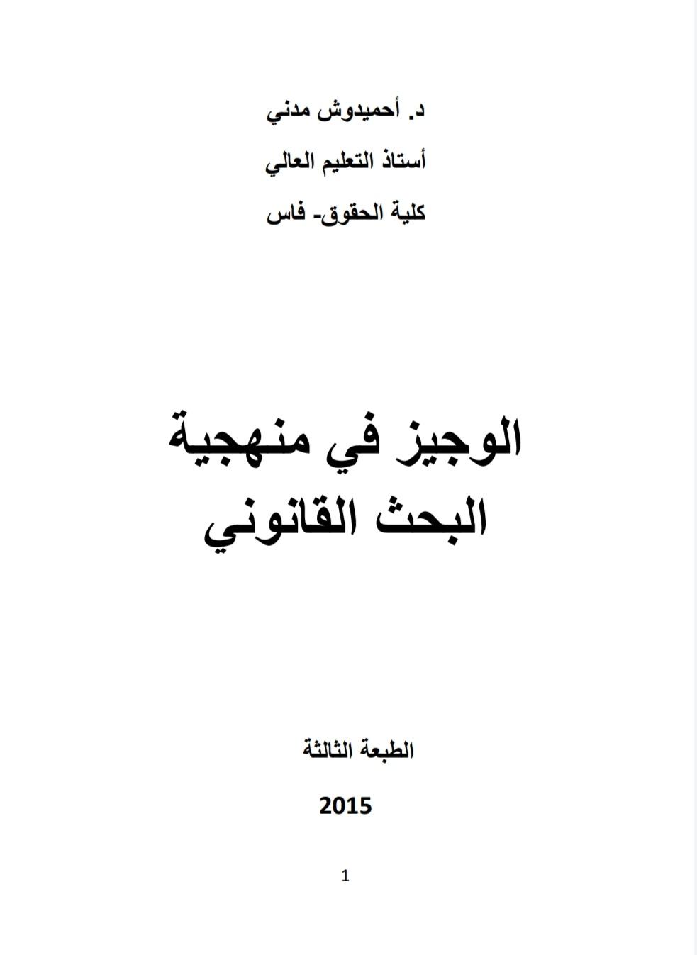 تحميل كتاب الوجيز في منهجية البحث القانوني Pdf