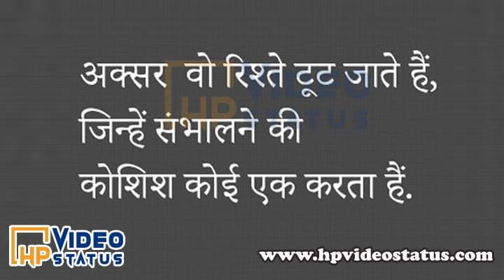 Sad Whatsapp Status Quotes In Hindi Whatsapp Status