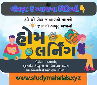 dd girnar today study video std 5