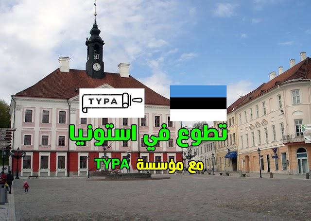 فرصة للتطوع في متحف TYPA في دولة استونيا 2021 (ممولة)