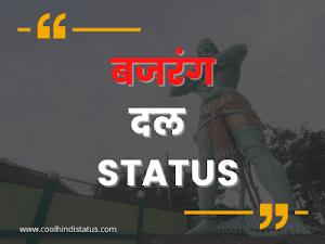 वीर बजरंग दल स्टेटस | NEW Bajrang Dal Status | 2021