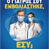 Ιατρικός Σύλλογος Πρέβεζας :Ο γιατρός σου εμβολιάστηκε εσύ;