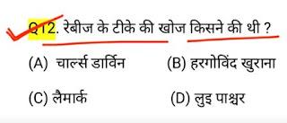 GK Question in Hindi - GK Question जो हर सरकारी नौकरी में Repeat होते है