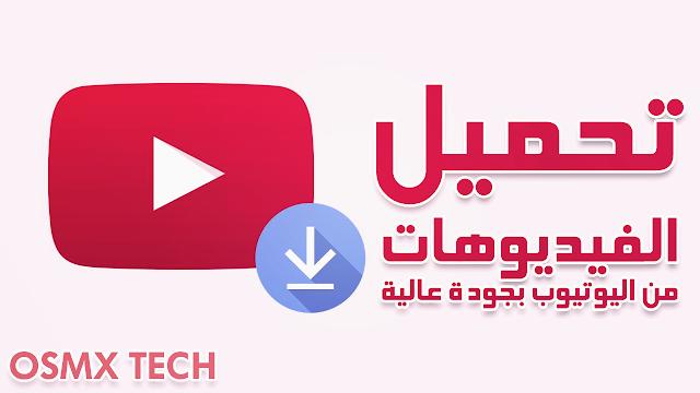 تحميل اي فيديو من اليوتيوب بجودة عالية HD واي صيغة