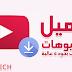 تحميل اي فيديو من اليوتيوب بجودة عالية HD واي صيغة بدون برامج