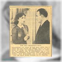 Δημοσιεύμα του περιοδικού «Θησαυρός» (Δεκέμβρης 1950 και Φλεβάρης 1951) για την πρώτη ταινία της Δάφνης Σκουρή
